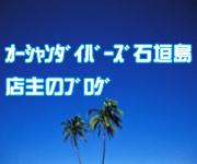 オーシャンダイバーズ石垣島店主のブログ